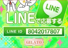 GELATO(ジェラート)の紹介・サムネイル4