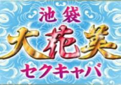 大花美(オオハナビ)の紹介