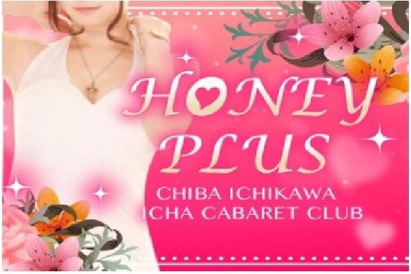 HONEY PLUS(ハニープラス)の紹介1