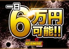 CLUB SCANDAL(クラブスキャンダル)の紹介・サムネイル2