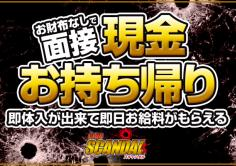 CLUB SCANDAL(クラブスキャンダル)の紹介・サムネイル3