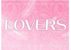 LOVERS(ラヴァーズ)の紹介