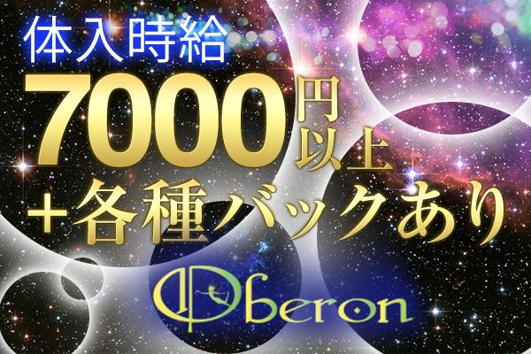 Club Oberon(オベロン)の紹介0