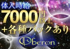 Club Oberon(オベロン)の紹介