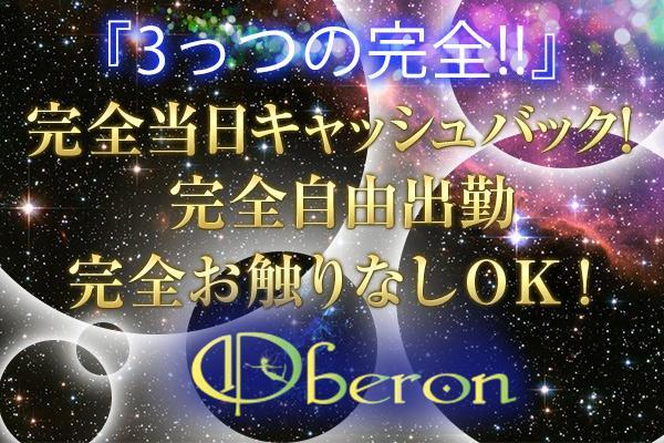 Club Oberon(オベロン)の紹介1