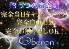 Club Oberon(オベロン)の紹介・サムネイル1
