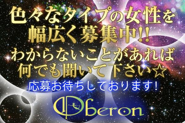 Club Oberon(オベロン)の紹介2