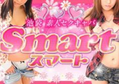 SMART(スマート)の紹介