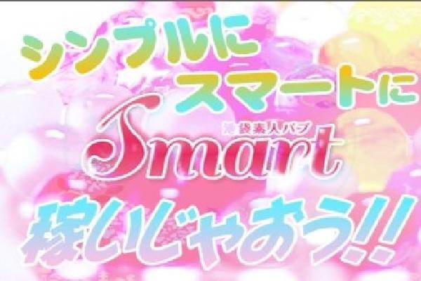 SMART(スマート)の紹介1