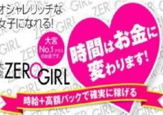 Zero Girl(ゼロガール)の紹介