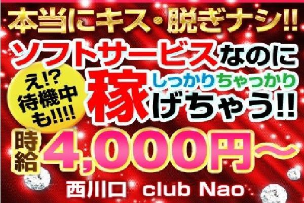 CLUB Nao(クラブナオ)の紹介1