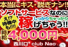 CLUB Nao(クラブナオ)の紹介・サムネイル1