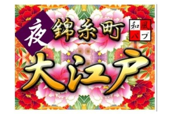 錦糸町 大江戸(キンシチョウ オオエド)の紹介0