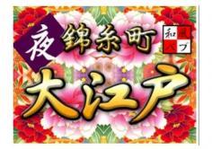 錦糸町 大江戸(キンシチョウ オオエド)の紹介