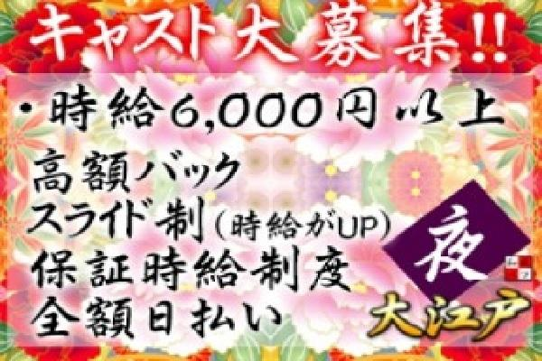 錦糸町 大江戸(キンシチョウ オオエド)の紹介1