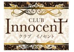 club INNOCENT(イノセント)の紹介