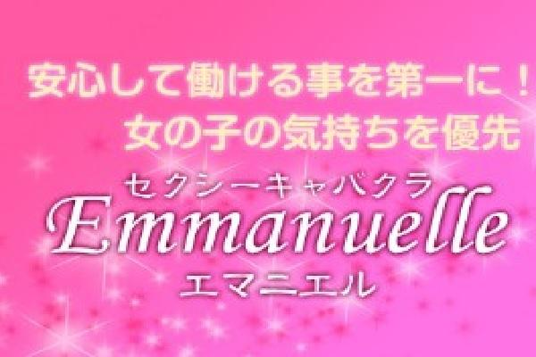 Emmanuelle(エマニエル)の紹介5