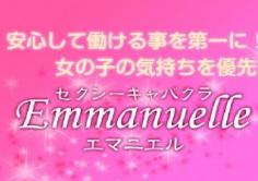 Emmanuelle(エマニエル)の紹介・サムネイル5