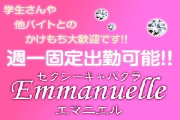 Emmanuelle(エマニエル)の紹介7