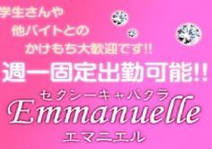 Emmanuelle(エマニエル)の紹介・サムネイル7