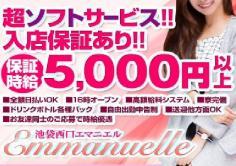 Emmanuelle(エマニエル)の紹介・サムネイル8