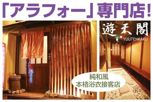 アラフォー専門店・遊天閣(ユウテンカク)の紹介0