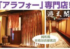 アラフォー専門店・遊天閣(ユウテンカク)の紹介
