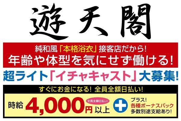 アラフォー専門店・遊天閣(ユウテンカク)の紹介1