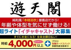 アラフォー専門店・遊天閣(ユウテンカク)の紹介・サムネイル1