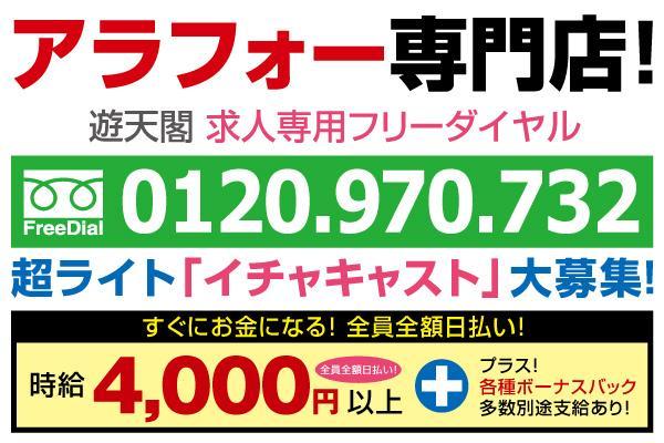 アラフォー専門店・遊天閣(ユウテンカク)の紹介2