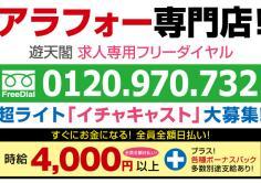 アラフォー専門店・遊天閣(ユウテンカク)の紹介・サムネイル2