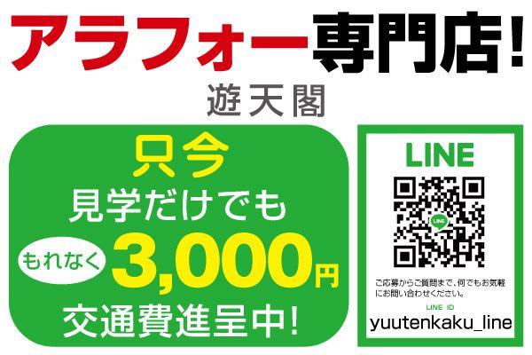 アラフォー専門店・遊天閣(ユウテンカク)の紹介3