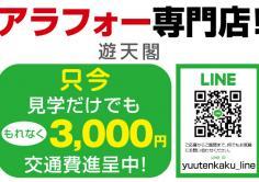 アラフォー専門店・遊天閣(ユウテンカク)の紹介・サムネイル3