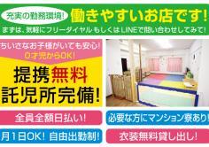 アラフォー専門店・遊天閣(ユウテンカク)の紹介・サムネイル5