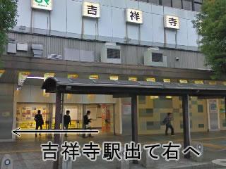 吉祥寺駅を出て、右手に向かいます。