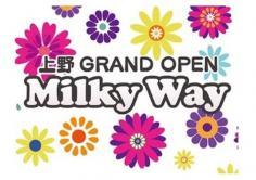 Milky Way(ミルキーウェイ)の紹介