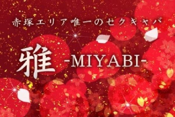 赤塚 雅(ミヤビ)の紹介0