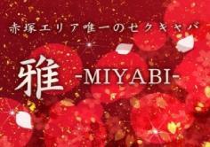 赤塚 雅(ミヤビ)の紹介・サムネイル0