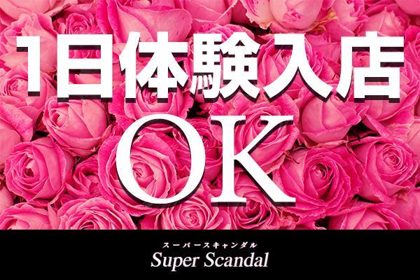 スーパースキャンダル(スーパースキャンダル)の紹介2