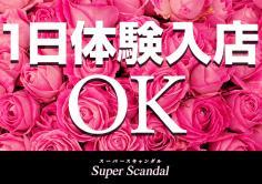 スーパースキャンダル(スーパースキャンダル)の紹介・サムネイル2