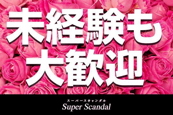 スーパースキャンダル(スーパースキャンダル)の紹介3