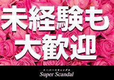 スーパースキャンダル(スーパースキャンダル)の紹介・サムネイル3