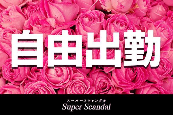 スーパースキャンダル(スーパースキャンダル)の紹介4