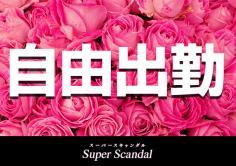 スーパースキャンダル(スーパースキャンダル)の紹介・サムネイル4