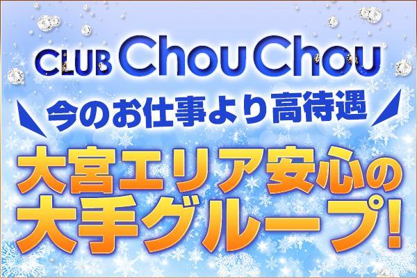 CLUB ChouChou(シュシュ)の紹介1