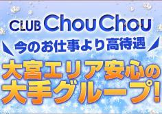 CLUB ChouChou(シュシュ)の紹介・サムネイル1