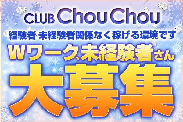 CLUB ChouChou(シュシュ)の紹介2