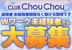 CLUB ChouChou(シュシュ)の紹介・サムネイル2