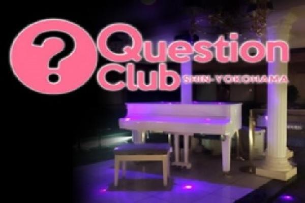QUESTION CLUB(クエスチョンクラブ)の紹介0