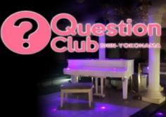 QUESTION CLUB(クエスチョンクラブ)の紹介・サムネイル0